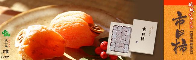 市田柿の贈答用化粧箱シリーズ
