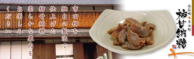 市田柿の「柿甘納糖」のトップ画像